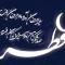 پیام تبریک مدیریت شهری به مناسبت فرا رسیدن عید سعید فطر