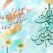 پیام تبریک مدیریت شهری مبارکه به مناسبت عید نوروز و بهار طبیعت