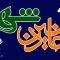 انتشار اولین شماره نشریه اینترنتی شهرداری مبارکه