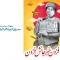 پیام تبریک شهرداری و شورای اسلامی شهر مبارکه به مناسبت روز خبرنگار