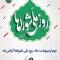 پیام تبریک شهردار مبارکه به مناسبت روز شوراها