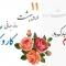 پیام تبریک مدیریت شهری مبارکه به مناسبت روز جهانی کار و کارگر و هفته گرامیداشت مقام معلم