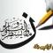 پیام تبریک  مدیریت شهری مبارکه به مناسبت روز قلم