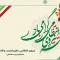 پیام تبریک مدیریت شهری به مناسبت هفته نیروی انتظامی