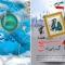 پیام تبریک مدیریت شهری مبارکه به مناسبت آغاز هفته  وحدت و بسیج