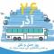 پیام مدیریت شهری به مناسبت فرا رسیدن 26 آذر ماهروز حمل و نقل و رانندگان