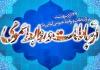 پیام تبریک شهرداری و شورای اسلامی شهر مبارکه به مناسبت روز جهانی ارتباطات و روابط عمومی