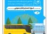 گزارش چهارم/ نگاهی گذرا به اهم اقدامات مجموعه مدیریت شهری مبارکه در دوره پنجم/ حمل و نقل عمومی