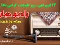 نوروز مبارک/ رادیو مبارکه - ویژه برنامه روز طبیعت