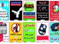 گزارش تصویری / اکران بیست و نهمین دوره از تبلیغات فرهنگ شهروندی با موضوع فشار خون