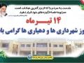 پیام تبریک شهردار، رئیس و اعضای شورای اسلامی شهر مبارکه به مناسبت ۱۴ تیر روز شهرداری ها و دهیاری ها