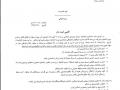 اطلاعیه ثبت نام داوطلبان انتخابات مجلس شورای اسلامی
