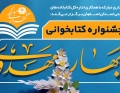 فراخوان / جشنواره نوروزی کتابخوانی بهار مهدوی