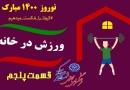 ورزش در خانه-قسمت پنجم / فرهنگسرای مجازی شهرداری مبارکه