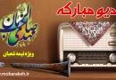رادیو مبارکه / ویژه نیمه شعبان