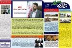 دومین شماره نشریه اینترنتی شهرداری مبارکه