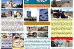 ششمین شماره نشریه اینترنتی شهرداری مبارکه