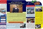 اولین شماره نشریه اینترنتی شهرداری مبارکه