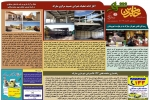 هفتمین شماره نشریه اینترنتی شهرداری مبارکه