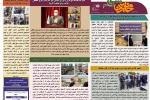هشتمین شماره نشریه اینترنتی شهرداری مبارکه