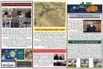 دهمین شماره نشریه اینترنتی شهرداری مبارکه