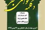 مسابقه فرهنگی دکلمه خوانی فجر / به مناسبت 42 امین سالگرد پیروزی انقلاب اسلامی