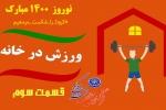 ورزش در خانه-قسمت سوم / فرهنگسرای مجازی شهرداری مبارکه