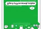 گزارش اول/ نگاهی گذرا به اهم اقدامات مجموعه مدیریت شهری مبارکه در دوره پنجم /معاونت توسعه مدیریت و منابع شهرداری مبارکه (2)