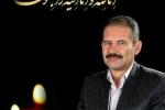 پیام تسلیت شهردار مبارکه به مناسبت درگذشت مدیرکل میراث فرهنگی استان اصفهان