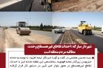 شهردار مبارکه : احداث تقاطع غیرهمسطح وحدت مطالبه مردم منطقه است (2)