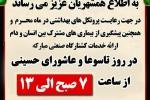 خدمات دهی رایگان کشتارگاه صنعتی مبارکه در روزهای تاسوعا و عاشورا حسینی 1400