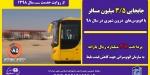 ببینید/روایت خدمت 1398(قسمت پنجم)/ حمل و نقل عمومی