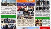 انتشار پنجمین شماره نشریه اینترنتی شهرداری مبارکه