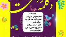 مسابقه فرهنگی دکلمه خوانی/به مناسبت دهه مبارک امامت و ولایت