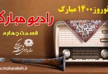 نوروز مبارک/ رادیو مبارکه - قسمت چهارم