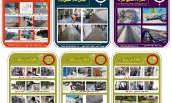 گزارش چهارم-معاونت خدمات شهری / نگاهی گذرا به اهم اقدامات مجموعه مدیریت شهری مبارکه در دوره پنجم