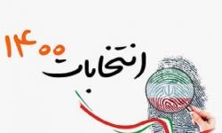 اسامی نامزدهای انتخابات شورای اسلامی شهر مبارکه