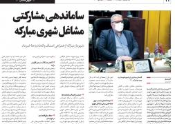 اصفهان زیبا 26فروردین ماه سال1400