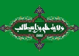 پیام تبریک مدیریت شهری مبارکه به مناسبت عید غدیر خم