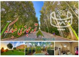 امکان گردشگری مجازی در شهر مبارکه فراهم شد