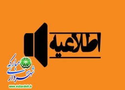 اطلاعیه سم پاشی /محله یک صفائیه ،سرارود و خیابان های طالقانی ،بلوار الزهرا ،پانزده خرداد، باهنر
