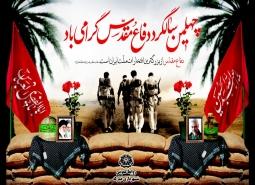 ببینید/ پیام شهرداری و شورای اسلامی شهر مبارکه به مناسبت گرامیداشت هفته دفاع…