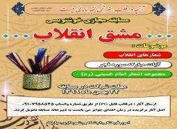 مسابقه مجازی خوشنویسی مشق انقلاب / به مناسبت دهه مبارک فجر