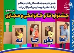 فراخوان/ جشنواره نوروزی نمایش خانوادگی نمایشخانه