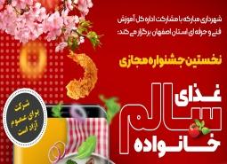 فراخوان/جشنواره نوروزی غذای سالم- خانواده سالم