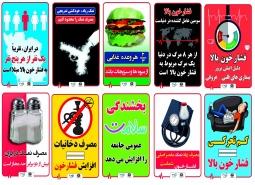 گزارش تصویری / اکران بیست و نهمین دوره از تبلیغات فرهنگ شهروندی با موضوع فشار…