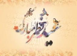 پیام مدیریت شهری مبارکه به مناسبت فرا رسیدن عید سعید فطر