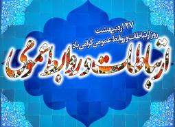 پیام تبریک شهرداری و شورای اسلامی شهر مبارکه به مناسبت روز جهانی ارتباطات و…