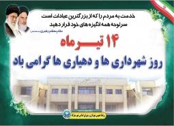 پیام تبریک شهردار، رئیس و اعضای شورای اسلامی شهر مبارکه به مناسبت ۱۴ تیر روز…