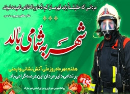 ببینید/ روایتی از رشادتهای آتشنشانان شهرداری مبارکه/ عشق آتش را گلستان می کند